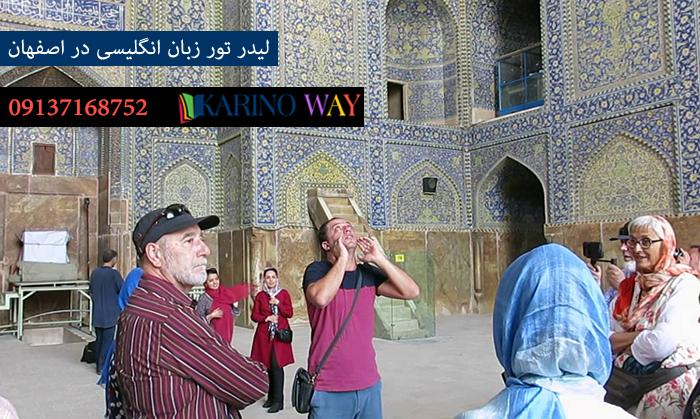 لیدر تور زبان انگلیسی در اصفهان
