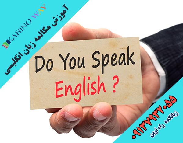 مکالمه فشرده زبان انگلیسی در اصفهان